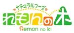 saiga005さんの自然食品店のロゴ制作への提案