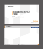 hinatafukaさんの対面営業やセミナーで利用するパワーポイント共通テンプレートのデザインへの提案