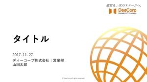 h_nakamachiさんの対面営業やセミナーで利用するパワーポイント共通テンプレートのデザインへの提案