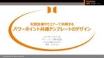 peace14さんの対面営業やセミナーで利用するパワーポイント共通テンプレートのデザインへの提案