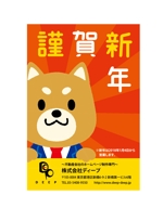 asunakaさんの年賀状のデザインへの提案