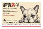 aoifuneさんの年賀状のデザインへの提案