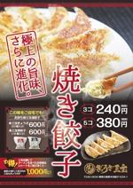 ラーメン店舗の餃子販促チラシ作成依頼への提案
