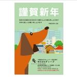 fujiseyooさんの年賀状のデザインへの提案