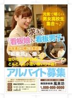 韓国鉄板鍋風来坊の高校生アルバイト募集のチラシへの提案