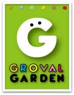 serihanaさんの新業態「GROVAL GARDEN」ショップロゴの制作への提案