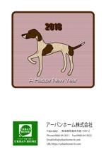 artisan-jさんの年賀状デザイン製作依頼への提案