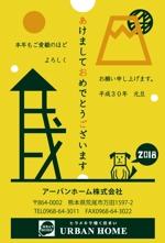 mafutaさんの年賀状デザイン製作依頼への提案