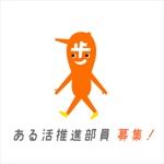 Fleur38さんの【賞金総額30万円!】アシックスウォーキング「歩」をモチーフとした新キャラクターデザイン大募集!への提案