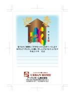 iguchi7さんの年賀状デザイン製作依頼への提案