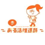 Yuu-Nagataさんの【賞金総額30万円!】アシックスウォーキング「歩」をモチーフとした新キャラクターデザイン大募集!への提案