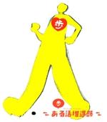 rausu55さんの【賞金総額30万円!】アシックスウォーキング「歩」をモチーフとした新キャラクターデザイン大募集!への提案