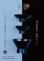 malisen-labさんのLEXUSの支援で製作した酒器セットのリーフレット2種デザインへの提案