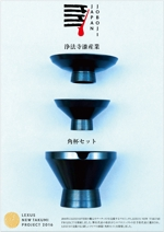 yuyupichiさんのLEXUSの支援で製作した酒器セットのリーフレット2種デザインへの提案
