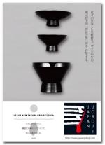 mia-officinaさんのLEXUSの支援で製作した酒器セットのリーフレット2種デザインへの提案