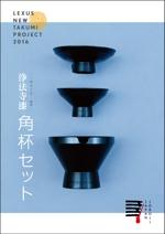 ishibashi_wさんのLEXUSの支援で製作した酒器セットのリーフレット2種デザインへの提案