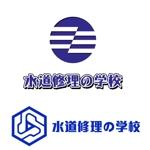 haruka322さんの水道修理の学校のロゴの制作への提案