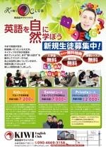 yukiDさんの英会話スクールのパンフレットへの提案