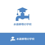 nabeさんの水道修理の学校のロゴの制作への提案