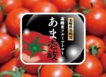 フルーツトマト(高糖度トマト)のパッケージラベルへの提案