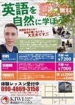 kkawamoto29さんの英会話スクールのパンフレットへの提案