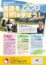 yasu15さんの英会話スクールのパンフレットへの提案
