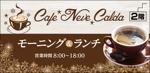 新しくできるカフェ「Cafe Neve Calda」の外看板への提案