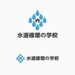 nakaya070さんの水道修理の学校のロゴの制作への提案
