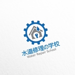 syotagotoさんの水道修理の学校のロゴの制作への提案