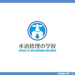 toriyabeさんの水道修理の学校のロゴの制作への提案
