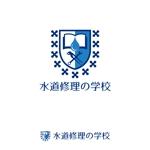 sazukiさんの水道修理の学校のロゴの制作への提案