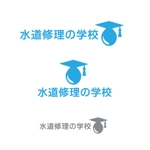 OceanOneさんの水道修理の学校のロゴの制作への提案