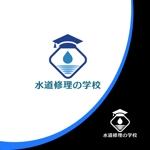 ark-mediaさんの水道修理の学校のロゴの制作への提案