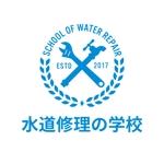 ronsunnさんの水道修理の学校のロゴの制作への提案
