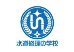 shibazakuraさんの水道修理の学校のロゴの制作への提案