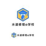 MountHillさんの水道修理の学校のロゴの制作への提案