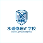 queuecatさんの水道修理の学校のロゴの制作への提案
