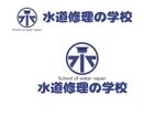 YoshiakiWatanabeさんの水道修理の学校のロゴの制作への提案