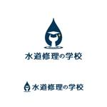 yellow_frogさんの水道修理の学校のロゴの制作への提案