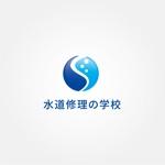 tanaka10さんの水道修理の学校のロゴの制作への提案