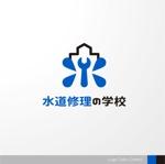 sa_akutsuさんの水道修理の学校のロゴの制作への提案