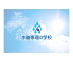 kanmaiさんの水道修理の学校のロゴの制作への提案