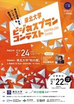 yokoyamamini2さんの【東北を元気に!】大学主催のビジネスプランコンテストのチラシへの提案