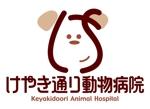 saiga005さんの動物病院のマーク制作への提案