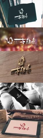 katsu31さんのレトロな喫茶店のロゴへの提案