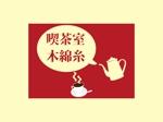 ma-designさんのレトロな喫茶店のロゴへの提案