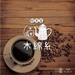 zeacocat86さんのレトロな喫茶店のロゴへの提案