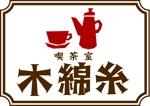 andkinoさんのレトロな喫茶店のロゴへの提案