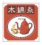 E_G_さんのレトロな喫茶店のロゴへの提案