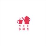 acveさんのレトロな喫茶店のロゴへの提案